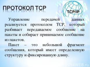 Управление передачей данных реализуется протоколом TCP, который разбивает переда