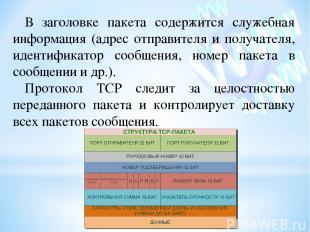 В заголовке пакета содержится служебная информация (адрес отправителя и получате