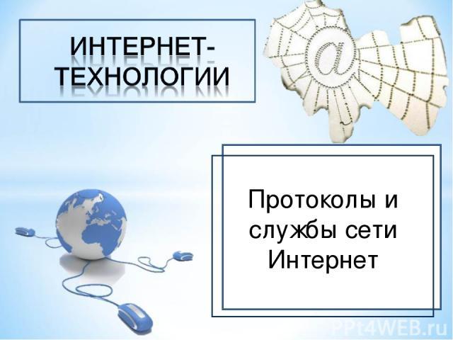 Протоколы и службы сети Интернет