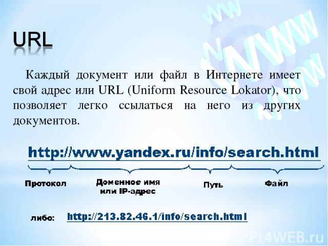 Каждый документ или файл в Интернете имеет свой адрес или URL (Uniform Resource Lokator), что позволяет легко ссылаться на него из других документов.
