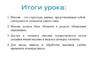 Массив – это структура данных, представляющая собой совокупность элементов одног