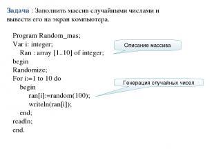 Program Random_mas; Var i: integer; Ran : array [1..10] of integer; begin Random