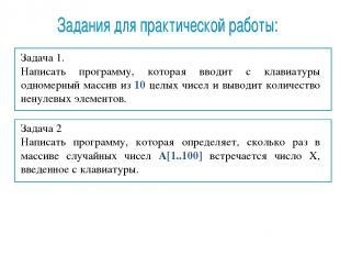 Задача 1. Написать программу, которая вводит с клавиатуры одномерный массив из 1