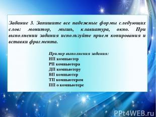 Задание 3. Запишите все падежные формы следующих слов: монитор, мышь, клавиатура
