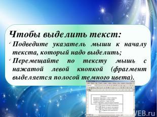 Чтобы выделить текст: Подведите указатель мыши к началу текста, который надо выд