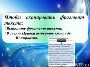 Чтобы скопировать фрагмент текста: Выделите фрагмент текста; В меню Правка выбер