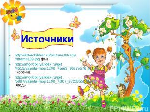 http://allforchildren.ru/pictures/hframe/hframe109.jpg фон http://img-fotki.yand