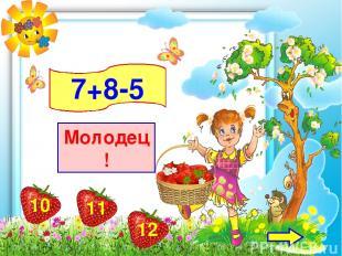 7+8-5 Молодец!