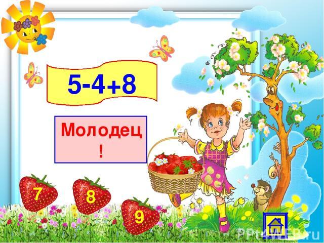 5-4+8 Молодец!