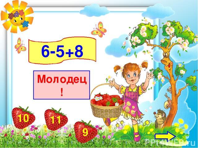6-5+8 Молодец!