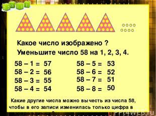 Какое число изображено ? Уменьшите число 58 на 1, 2, 3, 4. 58 – 1 = 58 – 2 = 58