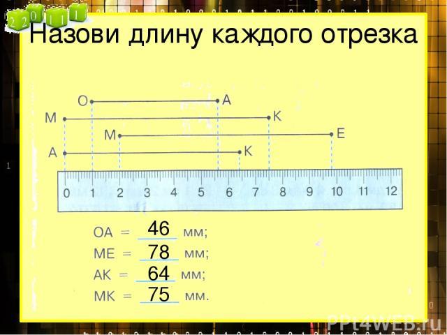 Назови длину каждого отрезка 46 78 64 75