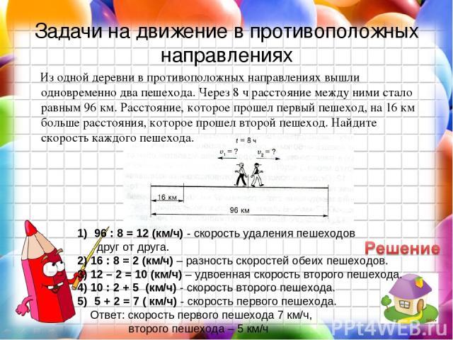 Задачи на движение пешеходов решение решение задачи по статистике вариант 1