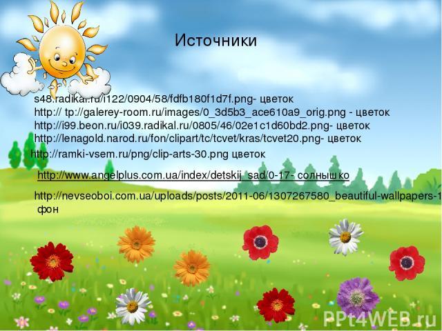 http://ramki-vsem.ru/png/clip-arts-30.png цветок s48.radikal.ru/i122/0904/58/fdfb180f1d7f.png- цветок http:// tp://galerey-room.ru/images/0_3d5b3_ace610a9_orig.png - цветок http://i99.beon.ru/i039.radikal.ru/0805/46/02e1c1d60bd2.png- цветок http://l…