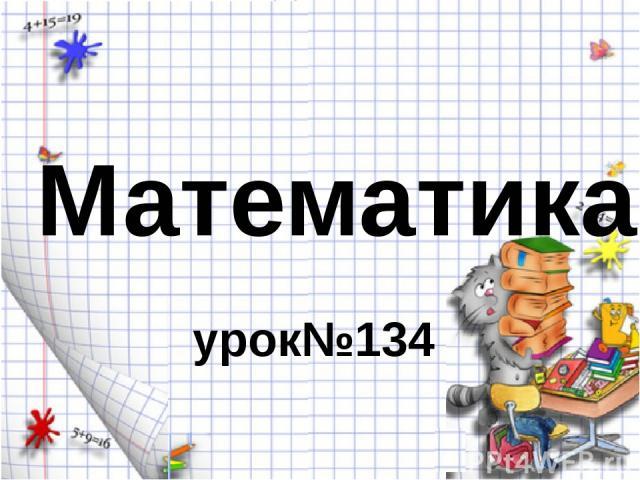 Математика урок№134