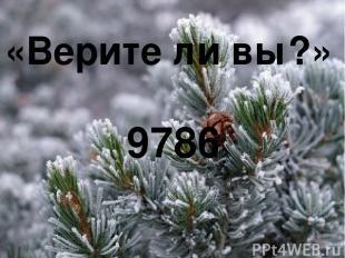 «Верите ли вы?» 9786