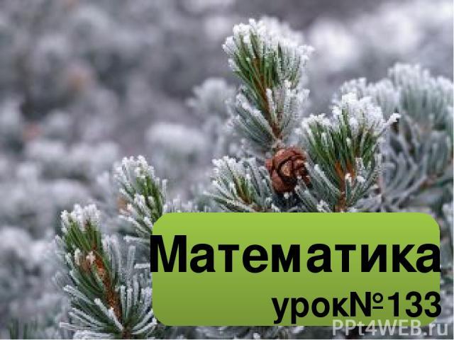 Математика урок№133