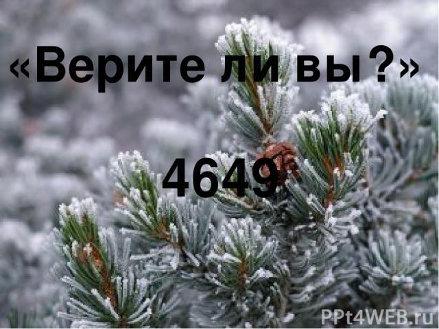 «Верите ли вы?» 4649