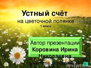 Устный счёт на цветочной полянке 1 класс Автор презентации Коровина Ирина Никола