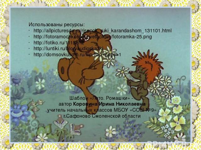 Использованы ресурсы: http://allpictures4u.ru/risunok_ruki_karandashom_131101.html http://fotoramochki.com/cvetochnie/fotoramka-25.png http://fotiko.ru/1115512 http://luntiki.ru/blog/audioskazki http://domsovkusom.ru/flip-flap?page=1 Шаблон «Лето. Р…