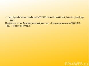 http://pavlik.nnover.ru/data/uf2/3379331/4/64/21/4642164_buratino_kopij.jpg- фон