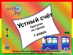 Устный счёт Прогулка по городу Автор презентации Коровина Ирина Николаевна учите