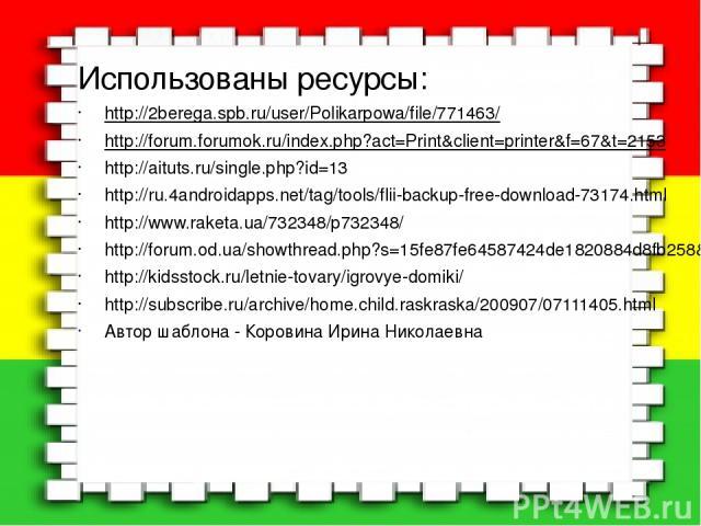 Использованы ресурсы: http://2berega.spb.ru/user/Polikarpowa/file/771463/ http://forum.forumok.ru/index.php?act=Print&client=printer&f=67&t=2153 http://aituts.ru/single.php?id=13 http://ru.4androidapps.net/tag/tools/flii-backup-free-download-73174.h…