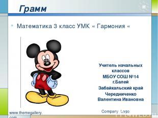 Грамм Математика 3 класс УМК « Гармония « Company Logo www.themegallery.com Учит