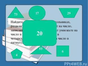 Найдите разность чисел в треугольниках, разделите полученный результат на число,