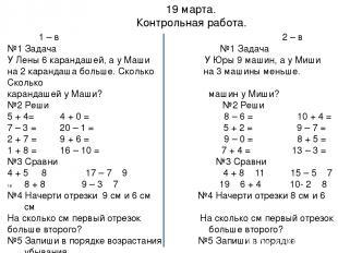 Контрольная работа по математике класс презентация для  Контрольная работа 1 в 2 в №1 Задача №