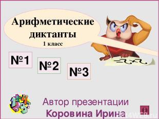 Записывай значение выражений: Уменьшаемое 18, вычитаемое 11. Найдите разность. П