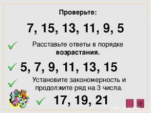 Записывай значение выражений: Запиши число, следующее за 29. Запиши число, в кот