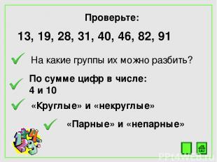 Проверьте: 13, 19, 28, 31, 40, 46, 82, 91 На какие группы их можно разбить? По с