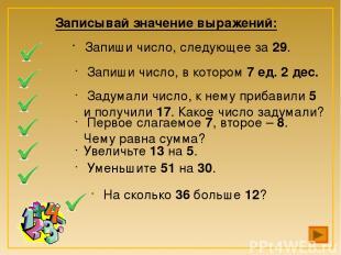 Проверьте: 30, 27, 12, 15, 18, 21, 24 Расставьте ответы в порядке возрастания 12