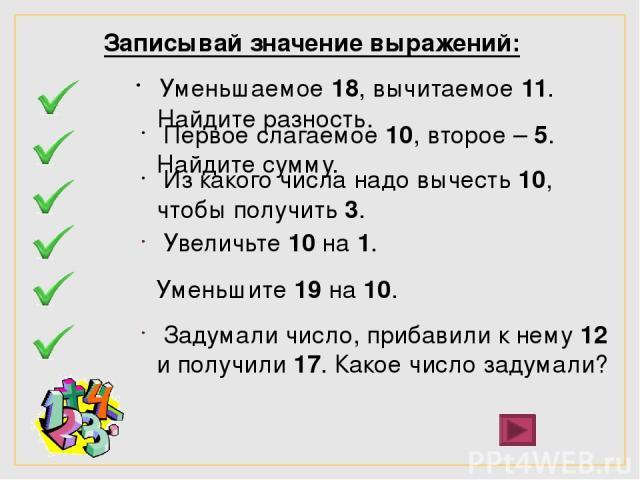 Записывай значение выражений: Запиши число, которое на 1 больше, чем 39. Запиши число, которое на 1 меньше чем 20. Запишите число, в котором 2дес. 8ед. Найди сумму чисел 10 и 3. Найди разность чисел 37 и 6. К числу 62 прибавили 2 десятка. Какое числ…