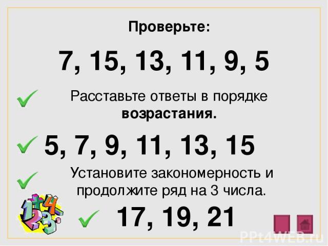 Записывай значение выражений: Запиши число, следующее за 29. Запиши число, в котором 7 ед. 2 дес. Задумали число, к нему прибавили 5 и получили 17. Какое число задумали? Первое слагаемое 7, второе – 8. Чему равна сумма? Увеличьте 13 на 5. Уменьшите …