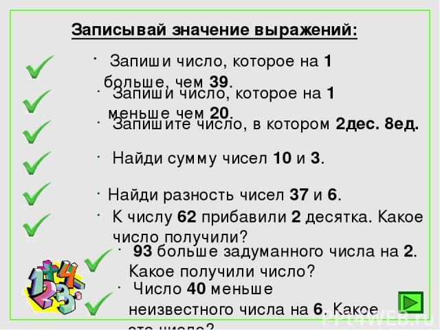 Ресурсы: http://learning.9151394.ru/course/view.php?id=2930 http://kimovna.ucoz.ru/publ http://angors.ru/photo/galochka/3-0-113 Л.Г.Петерсон, И.Г.Липатникова «Устные упражнения на уроках математики/1 класс» Методические рекомендации, М: «Школа 2100……
