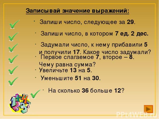Проверьте: 30, 27, 12, 15, 18, 21, 24 Расставьте ответы в порядке возрастания 12, 15, 18, 21, 24, 27, 30 Установите закономерность, продолжите ряд на три числа 33, 36, 39