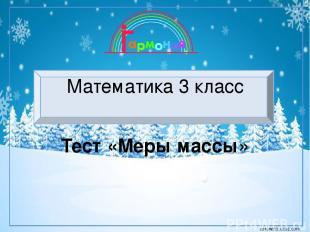 Математика 3 класс Тест «Меры массы» corowina.ucoz.com