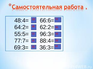 48:4= 66:6= 64:2= 62:2= 55:5= 96:3= 77:7= 88:4= 69:3= 36:3= 12 32 11 11 23 11 31