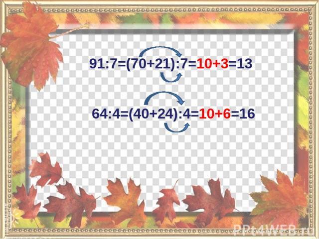 91:7=(70+21):7=10+3=13 64:4=(40+24):4=10+6=16