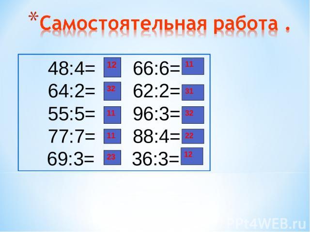 48:4= 66:6= 64:2= 62:2= 55:5= 96:3= 77:7= 88:4= 69:3= 36:3= 12 32 11 11 23 11 31 32 22 12