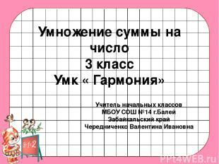 Умножение суммы на число 3 класс Умк « Гармония» Учитель начальных классов МБОУ