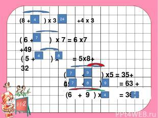 (8 + ) х 3 = +4 х 3 4 24 ( 6 + ) х 7 = 6 х7 +49 7 ( 5 + ) х = 5х8+ 32 4 8 ( + )