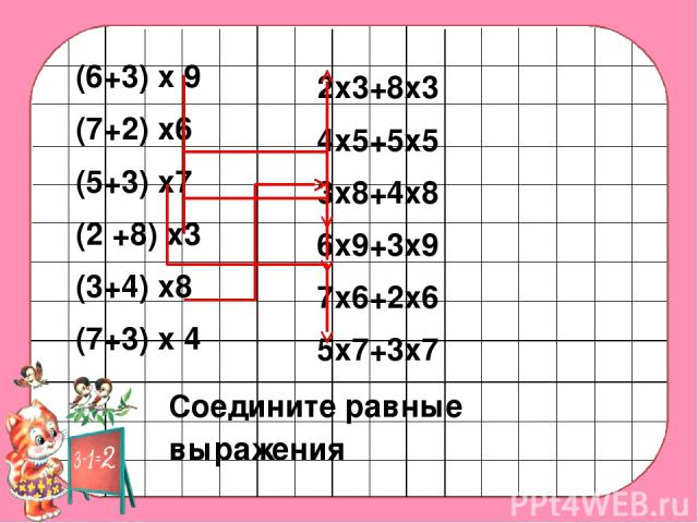 (6+3) х 9 (7+2) х6 (5+3) х7 (2 +8) х3 (3+4) х8 (7+3) х 4 2х3+8х3 4х5+5х5 3х8+4х8 6х9+3х9 7х6+2х6 5х7+3х7 Соедините равные выражения