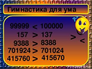 Гимнастика для ума 99999 100000 157 137 9388 8388 701924 701024 415760 415670 >