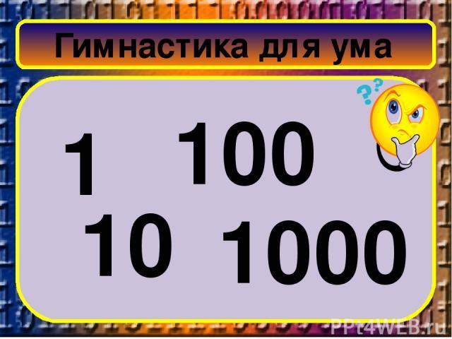 Гимнастика для ума 1 10 100 1000