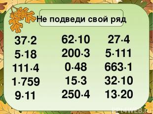 Не подведи свой ряд 37∙2 5∙18 111∙4 1∙759 9∙11 62∙10 200∙3 0∙48 15∙3 250∙4 27∙4