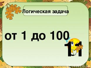 Логическая задача от 1 до 100 11