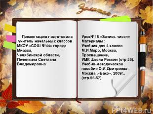 Презентацию подготовила учитель начальных классов МКОУ «СОШ №44» города Миасса,